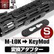 NITRO.Vo M-LOK変換Keymodアダプター S(ショート)  スコーピオン対応