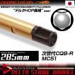 デルタストライクバレル【285mm】次世代CQB-R・MC51用 ●エアガン カスタムパーツ サバゲー装備 グッズも続々入荷!