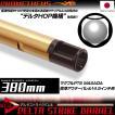 デルタストライクバレル【380mm】マグプルPTS MASADA標準アウターバレル14.5インチ用 ●エアガン カスタムパーツ サバゲー装備 グッズも続々入荷!