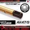 デルタストライクバレル【455mm】AK47/S用 ●エアガン カスタムパーツ サバゲー装備 グッズも続々入荷!