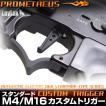 M4/M16カスタムトリガー PROMETHEUS/プロメテウス