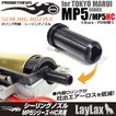 シーリングノズル 東京マルイ MP5シリーズ/MP5HC共用(Kurz・PDW除く)