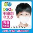【当日発送】子供/女性 マスク キッズ 白 50枚 やわらか不織布マスク 子供マスク 99%カット 使い捨て kids 小さめサイズ  箱 立体型