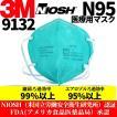 3M N95 9132 医療用マスク 1枚  スリーエム