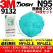 3M N95 9132 医療用マスク 30枚セット スリーエム
