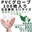 送料無料 PVCグローブ PVC手袋 使い捨て手袋 訳あり 箱無し 袋詰め パウダーフリー プラ手袋 100枚入 サイズS M L