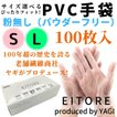 ヤギ EITORE エイトワール PVCグローブ PVC手袋 使い捨て手袋 パウダーフリー プラ手袋 100枚入 S M L