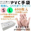 送料無料 ヤギ EITORE エイトワール PVCグローブ PVC手袋 使い捨て手袋 パウダーフリー プラ手袋 400枚入 S M L