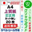 ラベルシール A4ノーカット シール 用紙 訂正用・上質紙 20枚【クリックポスト発送】
