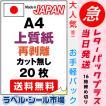 ラベルシール A4ノーカット シール 用紙 再剥離・上質紙 20枚【レターパック発送】