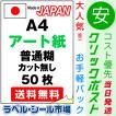 ラベルシール A4ノーカット レーザープリンター シール 用紙 アート 50枚(クリックポスト版)