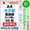 ラベルシール A4ノーカット レーザープリンター シール 用紙 光沢紙 50枚 クリックポスト発送