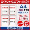 クリックポスト専用ラベル シール 用紙 4面 100枚 上質紙【日本製】