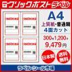 クリックポスト専用ラベル シール 用紙 4面 300枚 上質紙【日本製】