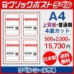 クリックポスト専用ラベル シール 用紙 4面 500枚 上質紙【日本製】