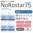 業務用 高濃度 アルコール製剤「ノロスター75」20リットル(5リットル×4) エタノール濃度75%(容量) 弱酸性 食品添加物 ※スプレーボトル別売