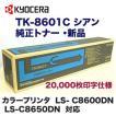 トナー TK-8601C(純正品)