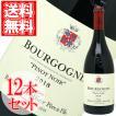ブルゴーニュ・ルージュ ロベール・グロフィエ 12本セット 750ml ブルゴーニュ 赤ワイン 父の日 お酒 セット 父の日ギフト