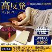 在庫処分価格★マットレス 高反発 シングル かため 腰痛 寝具 ベッドマット MAK4-S アイリスオーヤマ 新生活応援