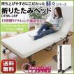 ベッド 折りたたみ 折りたたみベッド シングル 安い リクライニング OTBK-LBP コンパクト 完成品 折り畳み 布団 寝具 ベット 新生活応援