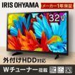 テレビ 32型 本体 新品 液晶テレビ 32インチ ハイビジョンテレビ アイリスオーヤマ LUCA LT-32A320