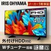 テレビ 40型 本体 新品 液晶テレビ 40インチ フルハイビジョンテレビ アイリスオーヤマ LUCA LT-40A420