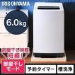 洗濯機 6kg 全自動洗濯機 新品 安い 白 ホワイト 1人暮らし IAW-T602E アイリスオーヤマ