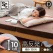 マットレス 高反発マットレス 三つ折りマットレス ダブル 10cm 160N 寝具 ベッドマット 新生活応援