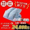 羽毛布団 ダブル 掛け布団 冬用 日本製 ホワイトダックダウン 93% 増量 送料無料