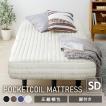 ベッド マットレス付き 送料無料 セミダブル ベッドマットレスセット 脚付きマットレス 圧縮梱包 19cm おしゃれ ウレタン ポケットコイル すのこベッド