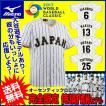 WBC ユニフォーム 2017 (フル昇華)レプリカ 侍 ジャパン MIZUNO ミズノ 日本代表 番号・ネーム入 12JC7F720(即納)