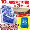 ポカリスエット 10L用粉末(740g)×30袋(3ケース) 34150 大塚製薬(10Lジャグタンク付)