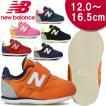 17SS ニューバランス NewBalance K620 キッズシューズ インファント(12.0〜16.5cm)(予約販売あり)