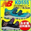 ニューバランス NewBalance KD555 キッズシューズ アウトドアモデル 16SS(あすつく即納)