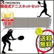 レッドソン REDSON 簡易式テニスネットセット [ RK-ST...