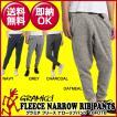 GRAMICCI(グラミチ) フリース ナローリブパンツ FLEECE NARROW RIB PANTS GUP-16F018(あすつく即納)