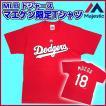 マジェスティック(Majestic) ドジャース 前田健太 マエケン オフィシャルTシャツ MLB MM08-LDG-0090(即納)