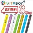 【送料無料】ビタボン 選べる3本セット ビタポン 電子パイポ 電子タバコ VITABON ビタボン ビタミン水蒸気スティック【全7種類のオーガニックフレーバー】