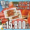 蟹 かに ずわい蟹 3kg ロシア産 冷凍 下茹で済み グルメ 内祝 バーベキュー バルダイ種