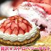 イチゴいっぱい♪贅沢★ストロベリータルト
