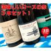 ワイン 赤ワインセット 自然派 ビオ フランス 厳選!こだわりのローヌ 赤 3本セット オーガニック 自然酵母