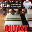 アウトレット アジアン家具 ベッド シングル ポケットコイル マットレス付き アクビィ ACB290KAMP 開梱設置便