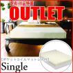 アウトレット アジアン家具 ベッド シングル ポケットコイル マットレス付 B600B-MP 開梱設置便
