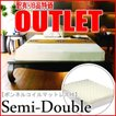 アジアン家具 ベッド セミダブル マットレス付 アウトレット B601B-MB 開梱設置便