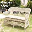 ガーデンチェア ソファ 2人掛け サンデッキチェア 椅子 アーム 肘掛け いす 屋外 北欧 C1802PWW 開梱設置便