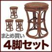 スツール 籐の椅子 ラタン チェア おしゃれ 木製 お風呂 玄関 4点セット 和風 クラシック レトロ ナチュラル アジアン 丸 籐家具 C412HR4