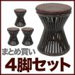 アジアン家具 エスニック スツール ラタン 籐 椅子 腰掛け 浴室 和風 4脚セット C418BK4