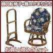 籐 椅子 チェア 回転 つかまり立ち ステッキ 2点セット アジアン 和 C713HRASR408HR