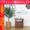 アジアン家具 サイドテーブル ナイトテーブル ベッド 収納 チーク 無垢 木製 G670KA