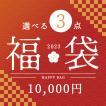 福袋 インテリア 雑貨 小物 収納バスケット 照明 ミラークッション よりどり 3点 福袋 壱万円 アウトレット ZA3PC10000